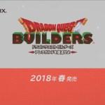 Switch版『ドラゴンクエストビルダーズ アレフガルドを復活せよ』2018年春発売決定!