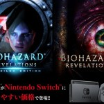 Switch『バイオハザードリベレーションズ』シリーズ2作が11月30日に発売決定!2作同時収録『コレクション』も同日発売
