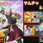 『ドラゴンボール ファイターズ』ヤムチャ&天津飯の紹介動画が公開![更新:人造人間21号カットシーン追加]