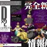 『D×2 真・女神転生 リベレーション』ゲームシステムなど最新情報が判明!