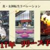 『D×2 真・女神転生 リベレーション』配信時期が2017年に決定!CVも発表