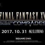 『ファイナルファンタジーXV オンライン拡張パック:戦友』配信日が10月31日に決定!