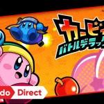 最強カービィの称号を掴み取れ!3DS『カービィ バトルデラックス!』11月30日発売決定