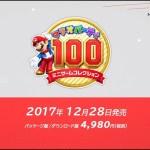 3DS『マリオパーティ100 ミニゲームコレクション』12月28日発売決定!