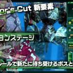 PS4『雷電V Director's Cut』PV第1弾が公開!