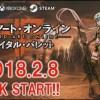 PS4/XB1『ソードアート・オンライン フェイタル・バレット』発売日が2018年2月8日に決定![更新:第2弾トレーラー追加]