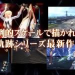 PS4『閃の軌跡III』デモムービーTGS特別版が公開!