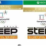 オープンワールドウィンタースポーツゲーム『STEEP ウィンターゲームエディション』12月7日発売!通常版のUBI THE BEST(廉価版)も同日発売予定