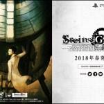 『シュタインズ・ゲート エリート』TVアニメがベースのフルアニメーションADVとして新生!Switchでも発売か