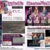リマスター版『慟哭 そして…』プラットフォームがPS4/PS Vitaに決定![更新:発売日や特徴など詳細追記]