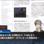 『真・女神転生 DEEP STRANGE JOURNEY』初回生産限定版の紹介映像が公開!