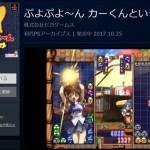 初代PSアーカイブス『ぷよぷよ~ん カーくんといっしょ』配信開始!