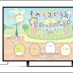 Switch『すみっコぐらし すみっコパークへようこそ』プロモーションムービー公開!