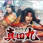 Switch版『真・三國無双7 Empires』『戦国無双 真田丸』『無双OROCHI2 Ultimate』3タイトルのPVが公開!