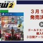 『ザ クルー2』日本発売日が2018年3月16日に決定!3日間アーリーアクセス付き「ゴールドエディション」も用意