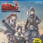 PS4『戦場のヴァルキュリア リマスター』1,990円+税の新価格版が2018年1月18日に発売決定!