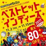 【PS Store】100以上のインディー作品が最大80%OFF!大規模セール「ベストヒットインディーズ2017 Autumn」開始!