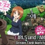 PS4『ガールズ&パンツァー ドリームタンクマッチ』2018年2月22日発売決定!第1弾PV公開