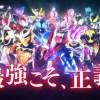 PS4『仮面ライダークライマックスファイターズ』本告知CM公開!