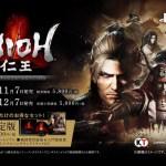 全DLC収録の完全版『仁王 コンプリートエディション』トレーラー公開!