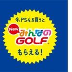 PS4購入者に『NewみんなのGOLF』をプレゼントするキャンペーンが11月23日よりスタート!