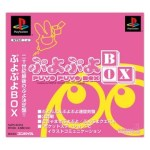 【初代PSアーカイブス】『ぷよぷよBOX』をはじめ計11タイトルが配信開始!
