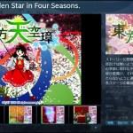 東方ProjectがSteamで配信決定!第1弾『東方天空璋』は11月18日リリース