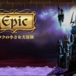 2DアクションRPG『アンエピック -オタクの小さな大冒険-』公式サイトがオープン!