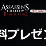 【アサクリ10周年】今ならPC版『アサシンクリードIV』が無料で入手可能!