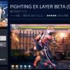 アリカ新作格闘ゲーム『FIGHTING EX LAYER』PS Plus加入者向けのデモが配信開始!