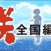Vita『咲-Saki-全国編Plus』ネット対戦対応や新キャラ&新モードを追加するアップデート12月21日に配信!
