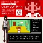 Switch版『シュタインズ・ゲート エリート』特典『ファミコレADV シュタインズ・ゲート』PVが公開!