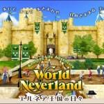 Switch版『ワールドネバーランド エルネア王国の日々』2018年春に配信予定!
