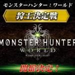大会「モンスターハンター:ワールド 狩王決定戦」開催が決定!