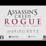 PS4/XB1『アサシンクリード ローグ リマスター』日本でも発売決定!発売日は3月22日