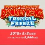 Switch版『ドンキーコング トロピカルフリーズ』5月3日発売決定!新プレイアブルキャラ「ファンキーコング」登場