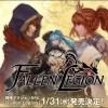 PS4向け戦略アクションRPG『Fallen Legion』配信日が1月31日に決定!