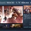 Steam版『薄桜鬼 真改 華ノ章』今春リリース決定