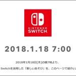 任天堂、Nintendo Switch を活用した「新しいあそび」を1月18日午前7時に発表