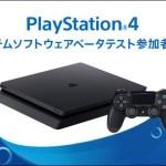 PS4システムソフトウェアβテスト参加者募集がスタート!