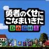 『勇者のくせにこなまいきだ。DASH!』登録者数に応じて特典追加&抽選で豪華プレゼントが当たる事前登録キャンペーン開始!PVも公開に