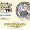 iOS/Android『マリーのアトリエ Plus ~ザールブルグの錬金術士~』近日配信決定!