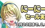 【PS Store】PS3/Vita『ひぐらしのなく頃に粋』が1,000円引きになる「にーにーの日セール」開始!