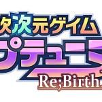 PS4『超次次元ゲイム ネプテューヌRe;Birth1+』発売日が5月31日に決定!