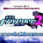 PS4『神獄塔メアリスケルター2』正式発表!6月28日発売予定(※更新:ティザー&OPムービー掲載)