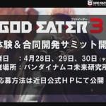 『ゴッドイーター3』最速体験&合同開発サミットが4月に開催決定!