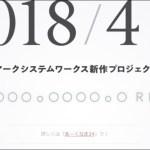 アークシステムワークスが新作プロジェクト(RPG?)のティザーサイトをオープン!詳細は4月1日0時からの「あーくなま24時間SP」で公開