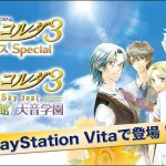 PS Vita版『金色のコルダ3 フルボイス Special』&『金色のコルダ3 AnotherSky』2018年に発売決定!