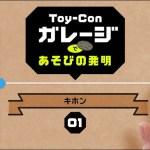 『Nintendo Labo』自分でToy-Conを発明できる「Toy-Conガレージ」遊び方の解説動画第1弾が公開!