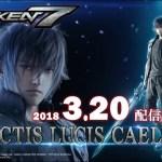 『鉄拳7』FF15コラボDLC「ノクティス」配信日が3月20日に決定!(更新:PV&実機プレイ動画を追加)